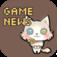 スクーラ - 人気ゲームの2chまとめ記事や最新ニュース購読