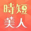 時短美人〜ダイエットや美容・健康情報ぎっしりの女子力UPアプリ!〜